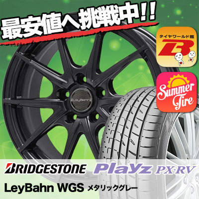 205/65R15 BRIDGESTONE ブリヂストン Playz PX-RV プレイズ PX-RV LeyBahn WGS レイバーン WGS サマータイヤホイール4本セット