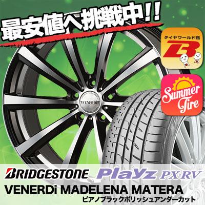 215/55R18 BRIDGESTONE ブリヂストン Playz PX-RV プレイズ PX-RV VENERDi MADELENA MATERA ヴェネルディ マデリーナ マテーラ サマータイヤホイール4本セット