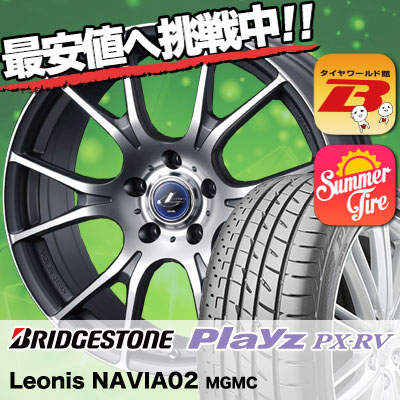 215/65R16 98H BRIDGESTONE ブリヂストン Playz PX-RV プレイズ PX-RV weds LEONIS NAVIA 02 ウエッズ レオニス ナヴィア 02 サマータイヤホイール4本セット