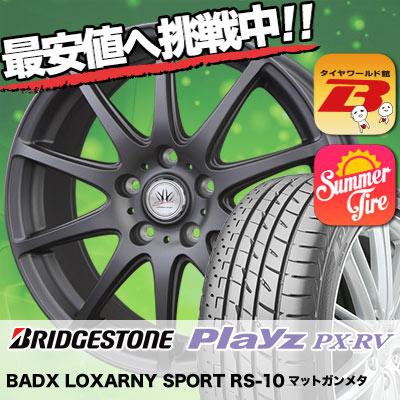 215/55R17 94V BRIDGESTONE ブリヂストン Playz PX-RV プレイズ PX-RV BADX LOXARNY SPORT RS-10 バドックス ロクサーニ スポーツ RS-10 サマータイヤホイール4本セット