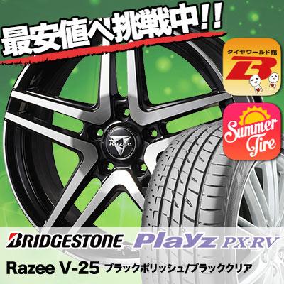 215/60R17 BRIDGESTONE ブリヂストン Playz PX-RV プレイズ PX-RV RAZEE V25 レイジー V25 サマータイヤホイール4本セット