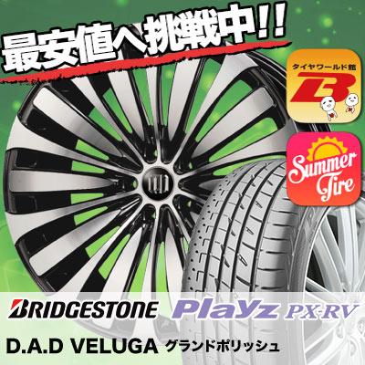 225/55R18 98V BRIDGESTONE ブリヂストン Playz PX-RV プレイズ PX-RV D.A.D GARSON VELUGA DAD ギャルソン ヴェルーガ(ベルーガ) サマータイヤホイール4本セット