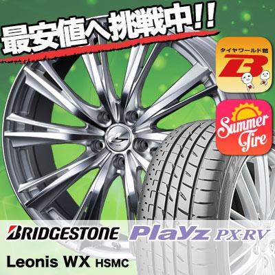 215/65R16 98H BRIDGESTONE ブリヂストン Playz PX-RV プレイズ PX-RV weds LEONIS WX ウエッズ レオニス WX サマータイヤホイール4本セット