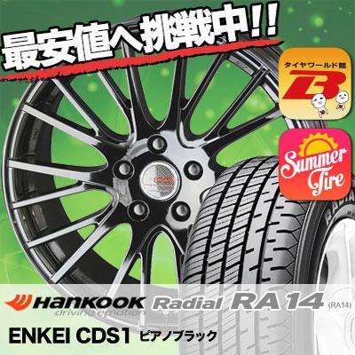 215/65R15 HANKOOK ハンコック RV OPTIMO RA14 RV オプティモ RA14  ENKEI CREATIVE DIRECTION CDS1 エンケイ クリエイティブ ディレクション CD-S1 サマータイヤホイール4本セット