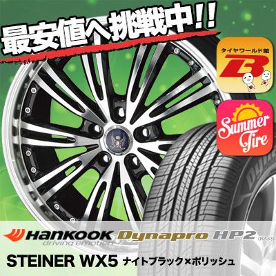235/65R18 HANKOOK ハンコック Dynapro HP2 RA33 ダイナプロ HP2 STEINER WX5 シュタイナー WX5 サマータイヤホイール4本セット