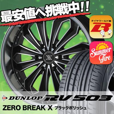 215/65R16 109/107 DUNLOP ダンロップ ENASAVE RV503C エナセーブ RV503C ZERO BREAK X ゼロブレイク エックス サマータイヤホイール4本セット