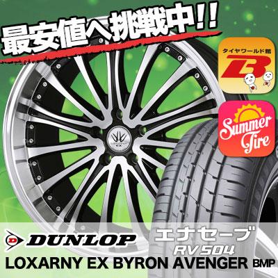 215/55R18 95V DUNLOP ダンロップ ENASAVE RV504 エナセーブ RV504 BADX LOXARNY EX BYRONAVENGER バッドクス ロクサーニ EX バイロンアベンジャー サマータイヤホイール4本セット
