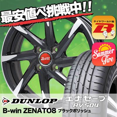 165/55R15 DUNLOP ダンロップ ENASAVE RV504 エナセーブ RV504 B-win ZENATO8 B-win ゼナート8 サマータイヤホイール4本セット