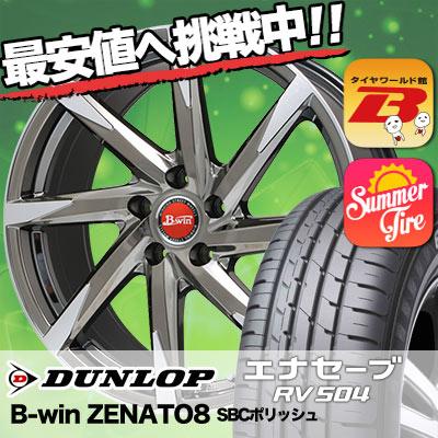 205/55R17 DUNLOP ダンロップ ENASAVE RV504 エナセーブ RV504 B-win ZENATO8 B-win ゼナート8 サマータイヤホイール4本セット