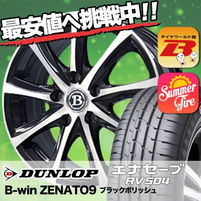 215/50R18 DUNLOP ダンロップ ENASAVE RV504 エナセーブ RV504 B-win ZENATO9 B-win ゼナート9 サマータイヤホイール4本セット