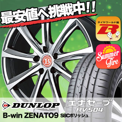 215/55R18 DUNLOP ダンロップ ENASAVE RV504 エナセーブ RV504 B-win ZENATO9 B-win ゼナート9 サマータイヤホイール4本セット