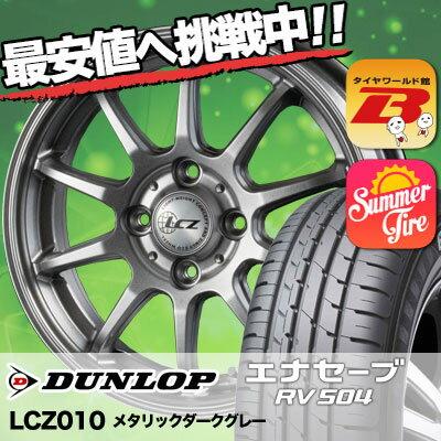 185/65R15 ダンロップ(DUNLOP) RV504 LCZ010 サマータイヤホイール4本セット