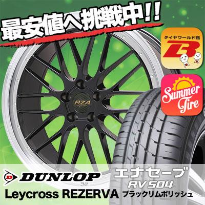 245/40R19 DUNLOP ダンロップ ENASAVE RV504 エナセーブ RV504 Leycross REZERVA レイクロス レゼルヴァ サマータイヤホイール4本セット