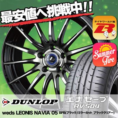 215/60R16 95H DUNLOP ダンロップ ENASAVE RV504 エナセーブ RV504 weds LEONIS NAVIA 05 ウエッズ レオニス ナヴィア 05 サマータイヤホイール4本セット