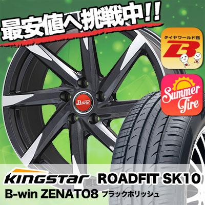 225/45R18 KINGSTAR キングスター ROAD FIT SK10 ロードフィット SK10 B-win ZENATO8 B-win ゼナート8 サマータイヤホイール4本セット