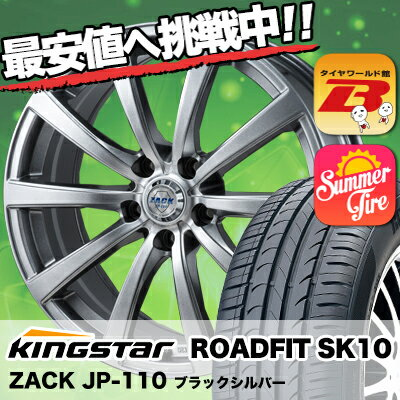 215/50R17 91W KINGSTAR キングスター ROAD FIT SK10 ロードフィット SK10 ZACK JP-110 ザック JP110 サマータイヤホイール4本セット