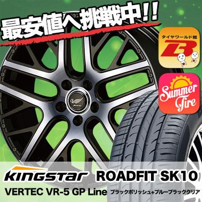 215/45R17 KINGSTAR キングスター ROAD FIT SK10 ロードフィット SK10 VERTEC VR-5 GP Line ヴァーテック VR-5 GPライン サマータイヤホイール4本セット