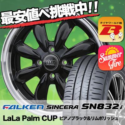185/55R15 FALKEN ファルケン SINCERA SN832i シンセラ SN832i LaLa Palm CUP ララパーム カップ サマータイヤホイール4本セット