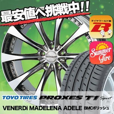 235/50R18 TOYO TIRES トーヨー タイヤ PROXES T1 sport プロクセス T1 スポーツ VENERDi MADELENA ADELE ヴェネルディ マデリーナ アデーレ サマータイヤホイール4本セット
