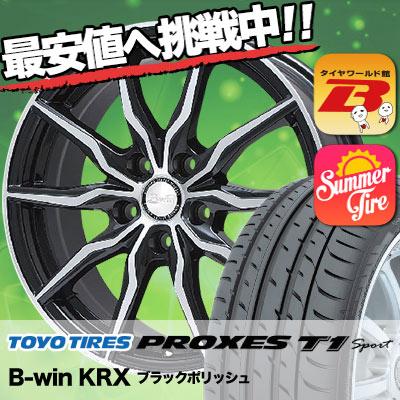 215/55R16 TOYO TIRES トーヨー タイヤ PROXES T1 sport プロクセス T1 スポーツ B-win KRX B-win KRX サマータイヤホイール4本セット