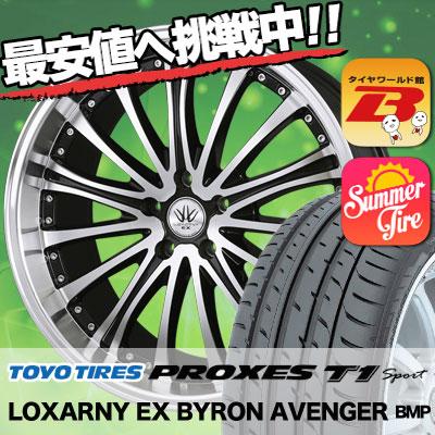 215/50R17 95W TOYO TIRES トーヨー タイヤ PROXES T1 sport プロクセス T1 スポーツ BADX LOXARNY EX BYRONAVENGER バッドクス ロクサーニ EX バイロンアベンジャー サマータイヤホイール4本セット