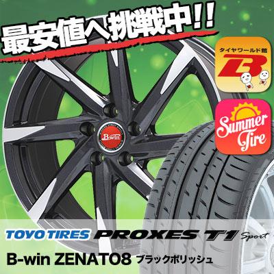 225/35R19 TOYO TIRES トーヨー タイヤ PROXES T1 Sport プロクセス T1スポーツ B-win ZENATO8 B-win ゼナート8 サマータイヤホイール4本セット
