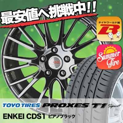 235/45R17 97Y TOYO TIRES トーヨー タイヤ PROXES T1 sport プロクセス T1 スポーツ ENKEI CREATIVE DIRECTION CDS1 エンケイ クリエイティブ ディレクション CD-S1 サマータイヤホイール4本セット