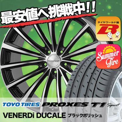 235/40R18 TOYO TIRES トーヨー タイヤ PROXES T1 Sport プロクセス T1スポーツ VENERDi DUCALE ヴェネルディ ドゥカーレ サマータイヤホイール4本セット