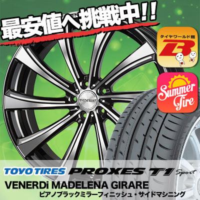 215/40R18 TOYO TIRES トーヨー タイヤ PROXES T1 Sport プロクセス T1スポーツ VENERDi MADELENA GIRARE ヴェネルディ マデリーナ ジラーレ サマータイヤホイール4本セット