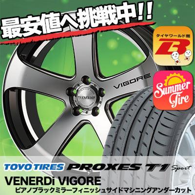 215/40R18 TOYO TIRES トーヨー タイヤ PROXES T1 Sport プロクセス T1スポーツ VENERDi VIGORE ヴェネルディ ヴィゴーレ サマータイヤホイール4本セット