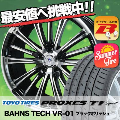 235/50R18 101Y TOYO TIRES トーヨー タイヤ PROXES T1 sport プロクセス T1 スポーツ BAHNS TECK VR-01 バーンズテック VR01 サマータイヤホイール4本セット