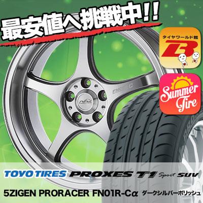 235/65R17 TOYO TIRES トーヨー タイヤ PROXES T1 Sport SUV プロクセス T1スポーツ SUV 5ZIGEN PRORACER FN01R-Cα 5ジゲン プロレーサー FN01R-Cアルファ サマータイヤホイール4本セット