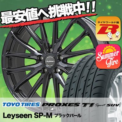 235/65R17 TOYO TIRES トーヨー タイヤ PROXES T1 Sport SUV プロクセス T1スポーツ SUV Leyseen SP-M レイシーン SP-M サマータイヤホイール4本セット
