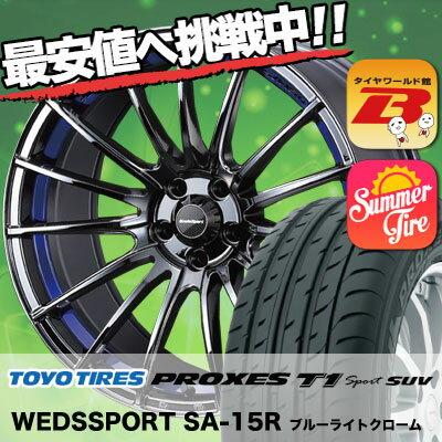 235/50R18 97V TOYO TIRES トーヨー タイヤ PROXES T1 sport SUV プロクセス T1 スポーツ SUV wedsSport SA-15R ウエッズスポーツ SA15R サマータイヤホイール4本セット
