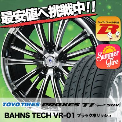 235/50R18 97V TOYO TIRES トーヨー タイヤ PROXES T1 sport SUV プロクセス T1 スポーツ SUV BAHNS TECK VR-01 バーンズテック VR01 サマータイヤホイール4本セット