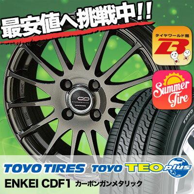 185/60R14 82H TOYO TIRES トーヨー タイヤ TEO PLUS テオプラス ENKEI CREATIVE DIRECTION CDF1 エンケイ クリエイティブ ディレクション CD-F1 サマータイヤホイール4本セット