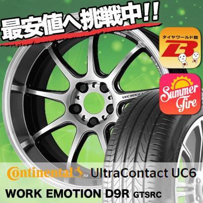 245/50R18 CONTINENTAL コンチネンタル  UltraContact UC6 ウルトラコンタクト UC6 WORK EMOTION D9R ワーク エモーション D9R サマータイヤホイール4本セット