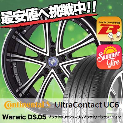 235/55R17 CONTINENTAL コンチネンタル  UltraContact UC6 ウルトラコンタクト UC6 Warwic DS.05 ワーウィック DS.05 サマータイヤホイール4本セット