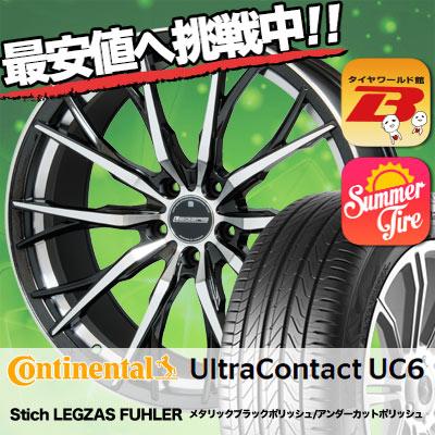 235/55R17 CONTINENTAL コンチネンタル  UltraContact UC6 ウルトラコンタクト UC6 Stich LEGZAS FUHLER シュティッヒ レグザス フューラー サマータイヤホイール4本セット