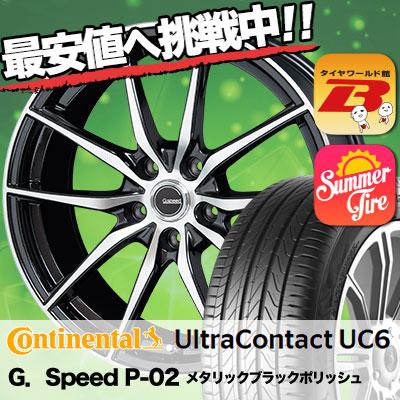245/45R18 CONTINENTAL コンチネンタル  UltraContact UC6 ウルトラコンタクト UC6 G.Speed P-02 Gスピード P-02 サマータイヤホイール4本セット
