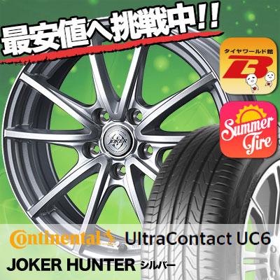 245/45R18 CONTINENTAL コンチネンタル  UltraContact UC6 ウルトラコンタクト UC6 JOKER HUNTER ジョーカー ハンター サマータイヤホイール4本セット