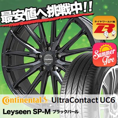 245/45R18 CONTINENTAL コンチネンタル  UltraContact UC6 ウルトラコンタクト UC6 Leyseen SP-M レイシーン SP-M サマータイヤホイール4本セット