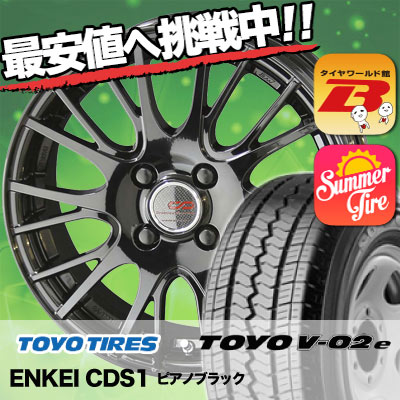 165/80R14 TOYO TIRES トーヨー タイヤ V02e ブイゼロツーイー ENKEI CREATIVE DIRECTION CDS1 エンケイ クリエイティブ ディレクション CD-S1 サマータイヤホイール4本セット