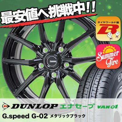 205/70R15 DUNLOP ダンロップ ENASAVE VAN01 エナセーブ VAN01 G.speed G-02 Gスピード G-02 サマータイヤホイール4本セット