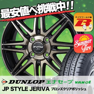 145R13 6PR DUNLOP ダンロップ ENASAVE VAN01 エナセーブ VAN01 JP STYLE JERIVA JPスタイル ジェリバ サマータイヤホイール4本セット