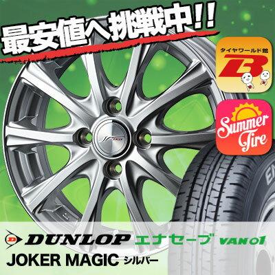 165/80R14 DUNLOP ダンロップ ENASAVE VAN01 エナセーブ VAN01 JOKER MAGIC ジョーカー マジック サマータイヤホイール4本セット