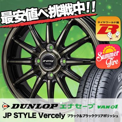 145R13 6PR DUNLOP ダンロップ ENASAVE VAN01 エナセーブ VAN01 JP STYLE Vercely JPスタイル バークレー サマータイヤホイール4本セット