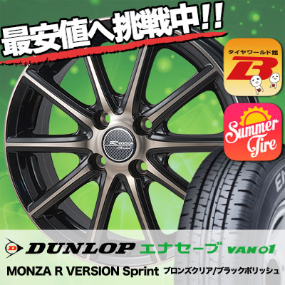175R14 6PR DUNLOP ダンロップ ENASAVE VAN01 エナセーブ VAN01 MONZA R VERSION Sprint モンツァ Rヴァージョン スプリント サマータイヤホイール4本セット