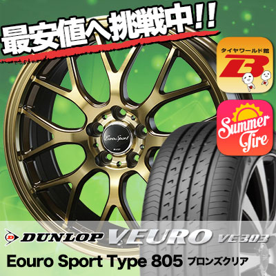 245/45R17 DUNLOP ダンロップ VEURO VE303 ビューロ VE303 Eouro Sport Type 805 ユーロスポーツ タイプ805 サマータイヤホイール4本セット