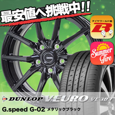 215/60R16 DUNLOP ダンロップ VEURO VE303 ビューロ VE303 G.speed G-02 Gスピード G-02 サマータイヤホイール4本セット